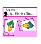 錯覚に気をつけろ!~第3弾~(個別スタンプ:39)