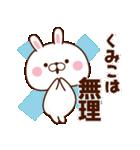 【 くみこ 】専用☆名前スタンプ