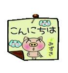 ちょ~便利![みずき]のスタンプ!(個別スタンプ:02)