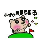 ちょ~便利![みずき]のスタンプ!(個別スタンプ:14)