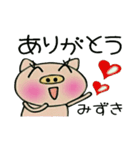 ちょ~便利![みずき]のスタンプ!(個別スタンプ:20)