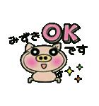 ちょ~便利![みずき]のスタンプ!(個別スタンプ:29)