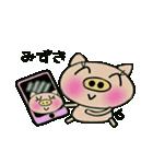 ちょ~便利![みずき]のスタンプ!(個別スタンプ:39)