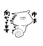 ゆまのくまさん~名前すたんぷ~(個別スタンプ:14)