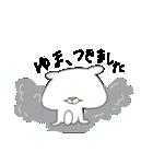 ゆまのくまさん~名前すたんぷ~(個別スタンプ:16)