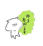 ゆまのくまさん~名前すたんぷ~(個別スタンプ:18)