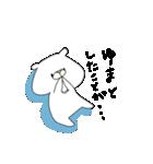 ゆまのくまさん~名前すたんぷ~(個別スタンプ:22)