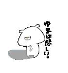ゆまのくまさん~名前すたんぷ~(個別スタンプ:30)