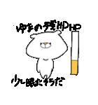 ゆまのくまさん~名前すたんぷ~(個別スタンプ:34)