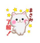 【まさみ】さんが使う☆名前スタンプ(個別スタンプ:01)