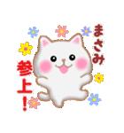 【まさみ】さんが使う☆名前スタンプ(個別スタンプ:02)