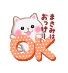 【まさみ】さんが使う☆名前スタンプ(個別スタンプ:05)