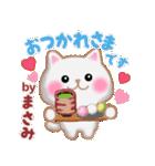 【まさみ】さんが使う☆名前スタンプ(個別スタンプ:08)
