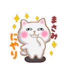 【まさみ】さんが使う☆名前スタンプ(個別スタンプ:09)