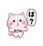 【まさみ】さんが使う☆名前スタンプ(個別スタンプ:15)