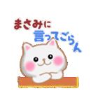 【まさみ】さんが使う☆名前スタンプ(個別スタンプ:22)
