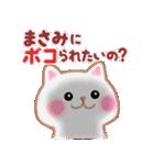 【まさみ】さんが使う☆名前スタンプ(個別スタンプ:23)
