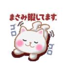 【まさみ】さんが使う☆名前スタンプ(個別スタンプ:36)