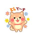 【とし】さんが使う☆名前スタンプ(個別スタンプ:01)