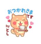 【とし】さんが使う☆名前スタンプ(個別スタンプ:04)
