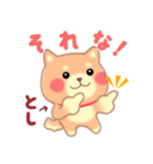 【とし】さんが使う☆名前スタンプ(個別スタンプ:08)