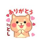 【とし】さんが使う☆名前スタンプ(個別スタンプ:09)