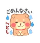 【とし】さんが使う☆名前スタンプ(個別スタンプ:10)