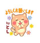 【とし】さんが使う☆名前スタンプ(個別スタンプ:12)