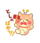 【とし】さんが使う☆名前スタンプ(個別スタンプ:14)