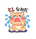 【とし】さんが使う☆名前スタンプ(個別スタンプ:15)