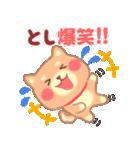 【とし】さんが使う☆名前スタンプ(個別スタンプ:20)