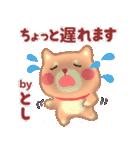 【とし】さんが使う☆名前スタンプ(個別スタンプ:21)