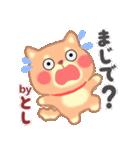 【とし】さんが使う☆名前スタンプ(個別スタンプ:23)