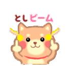 【とし】さんが使う☆名前スタンプ(個別スタンプ:26)