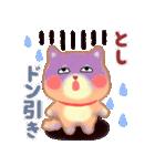 【とし】さんが使う☆名前スタンプ(個別スタンプ:30)