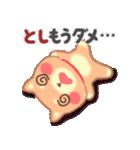 【とし】さんが使う☆名前スタンプ(個別スタンプ:34)