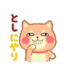 【とし】さんが使う☆名前スタンプ(個別スタンプ:35)