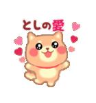 【とし】さんが使う☆名前スタンプ(個別スタンプ:36)