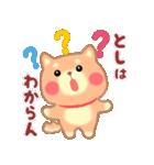 【とし】さんが使う☆名前スタンプ(個別スタンプ:37)