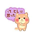 【とし】さんが使う☆名前スタンプ(個別スタンプ:39)