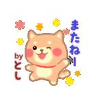 【とし】さんが使う☆名前スタンプ(個別スタンプ:40)