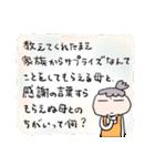 【母の日・誕生日】母のカウントダウン(個別スタンプ:24)