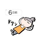 【母の日・誕生日】母のカウントダウン(個別スタンプ:30)