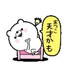 ☆あつこ☆が使う名前あだ名スタンプ(個別スタンプ:01)