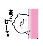 ☆あつこ☆が使う名前あだ名スタンプ(個別スタンプ:17)
