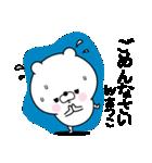 ☆あつこ☆が使う名前あだ名スタンプ(個別スタンプ:24)
