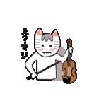 バイオリン弾きの3本毛ねこの日常♪(個別スタンプ:32)