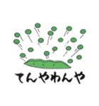 豆のスタンプ(個別スタンプ:05)