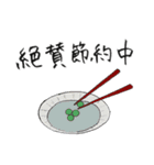 豆のスタンプ(個別スタンプ:10)
