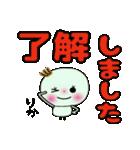 [りか]の敬語のスタンプ!(個別スタンプ:08)